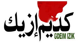 Ayuntamiento de Aibar-Oibar: Moción antes las injustas e ilegales condenas impuestas a los presos políticos saharauis de Gdeim Izik